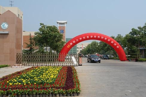 东昌学院 聊城大学